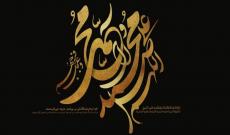 فاطمیون - آیت الله ابوالقاسم علیدوست در مورد نقش و اثرگذاری پیامبر(ص) گفت: یکی از حرکات حکیمانه پیامبر اکرم(ص) در صدر اسلام، نهادسازی و ایجاد تحول در نهادهای گذشته بود.